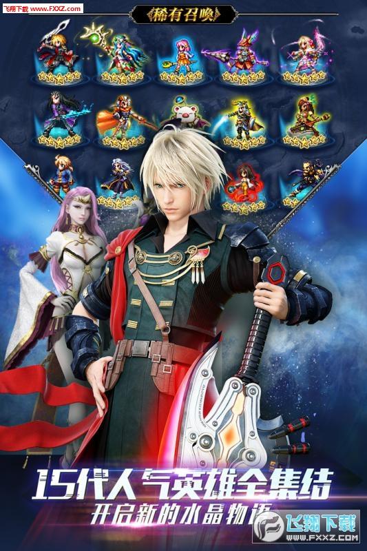 最终幻想勇气启示录九游版1.7.002截图2