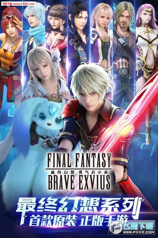 最终幻想勇气启示录九游版1.7.002截图3