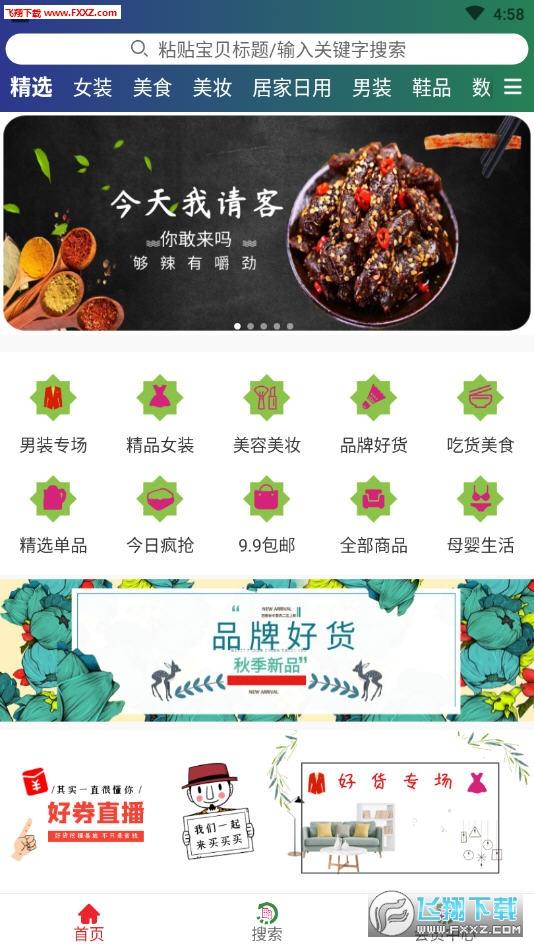 淘券客app1.2.6截图0