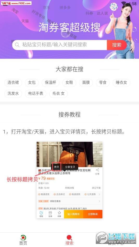 淘券客app1.2.6截图1