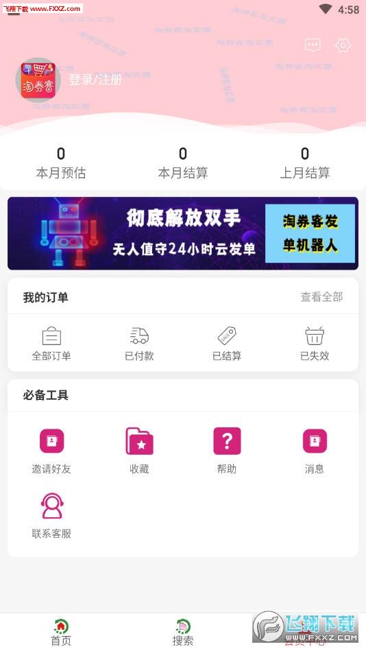 淘券客app1.2.6截图2