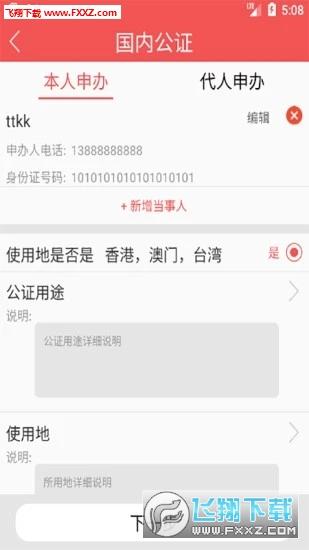 掌上国信appv1.3.07截图1