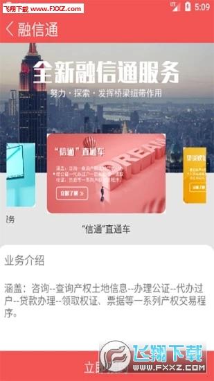 掌上国信appv1.3.07截图2