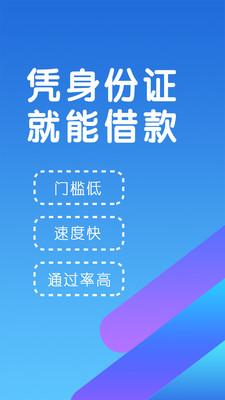 京宝借贷app1.0截图0