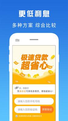 京宝借贷app1.0截图1