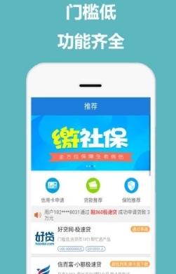 西游速贷app1.0截图0