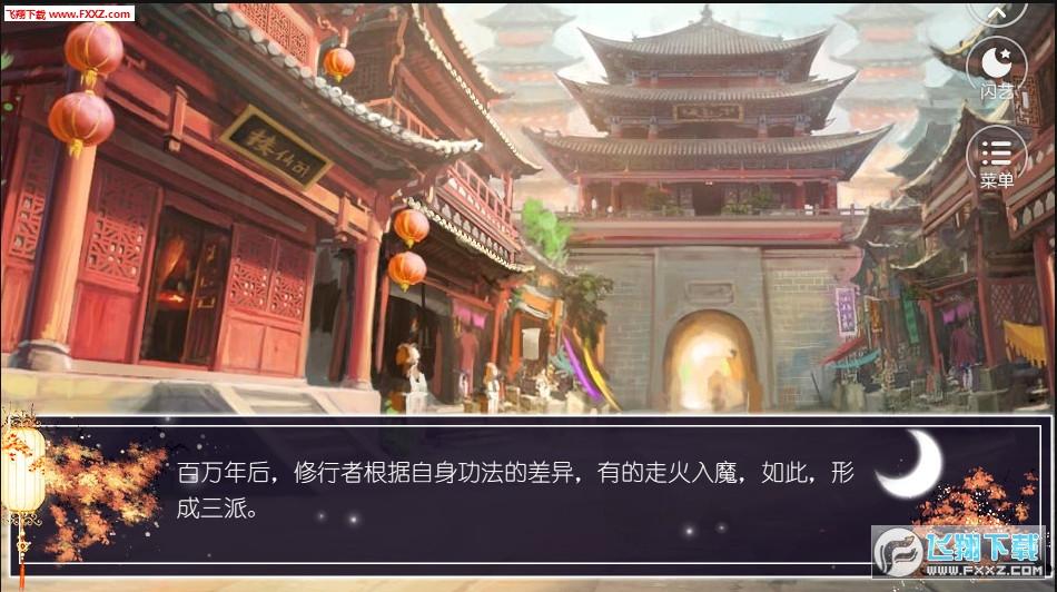 云外九州1.0.4截图0