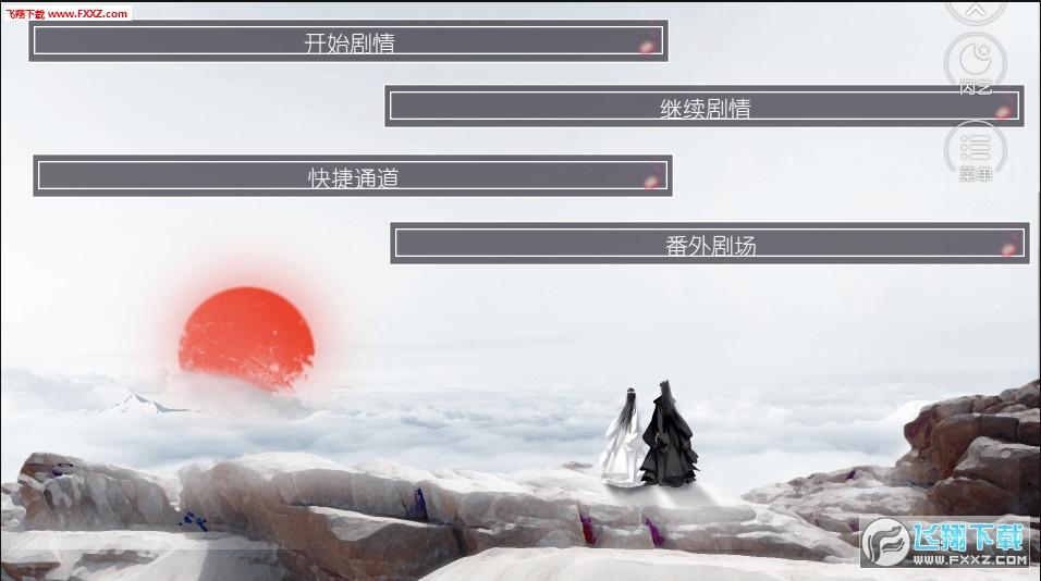 云外九州1.0.4截图1