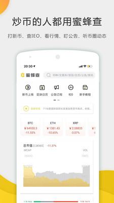 蜜蜂查app官方版1.4.0.1截图3
