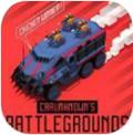 战争机器战车大混战0.9.0