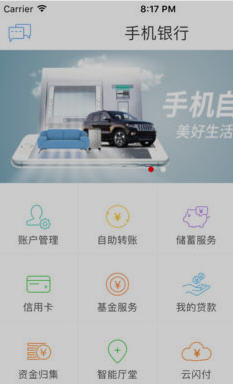 江苏农商银行手机端3.0.8截图0
