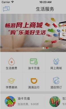 江苏农商银行手机端3.0.8截图1