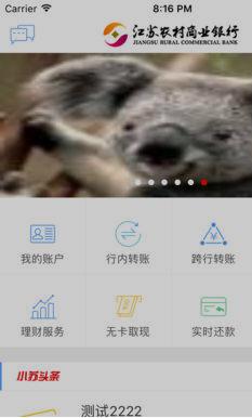 江苏农商银行手机端3.0.8截图2
