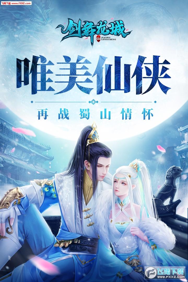 剑舞龙城官方版1.59.1截图0
