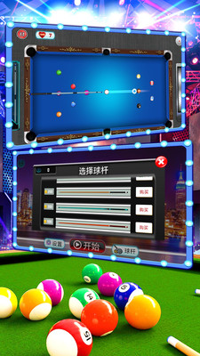 街机台球挑战赛手游1.0截图1