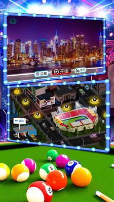 街机台球挑战赛手游1.0截图2