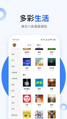 球会体育app3.1.9.1截图0
