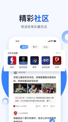 球会体育app2.1.10截图1