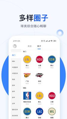 球会体育app3.1.9.1截图3