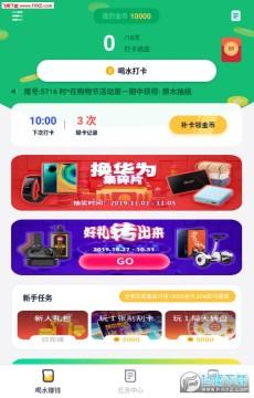 天天爱喝水极速版app最新版