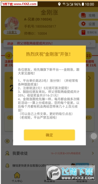 金刚涨app官网版