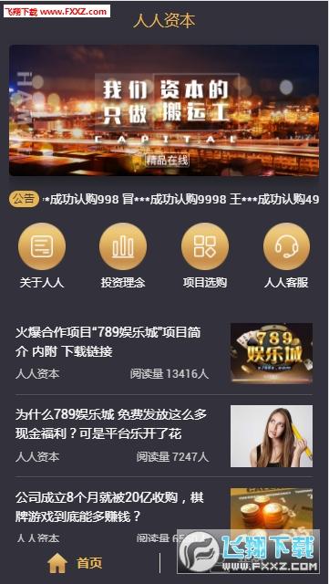 人人资本app官方版