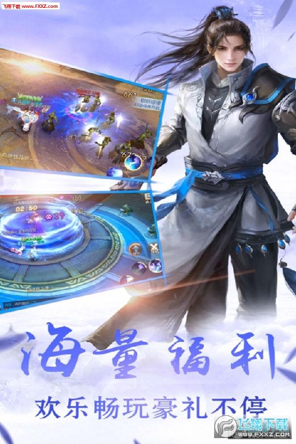 剑羽飞仙商城破解版