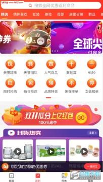 指尖省钱app官方版