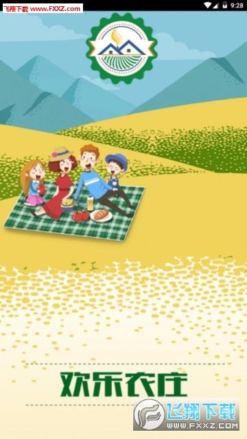 欢乐农庄赚钱app