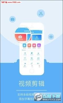 爱剪辑大师app