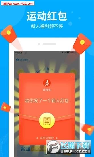 步多多计步app官网版
