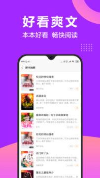 TXT免费爽文安卓版