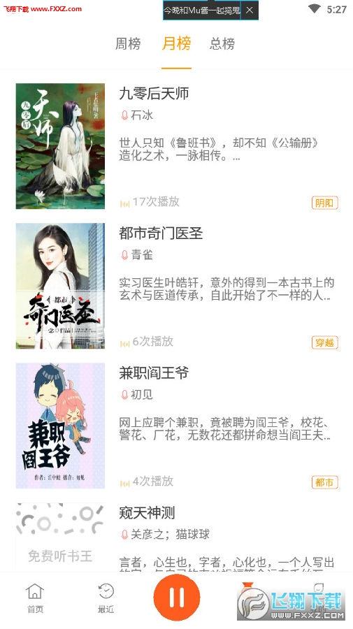 免费听书王app手机版