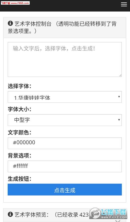 百变字体app官方版