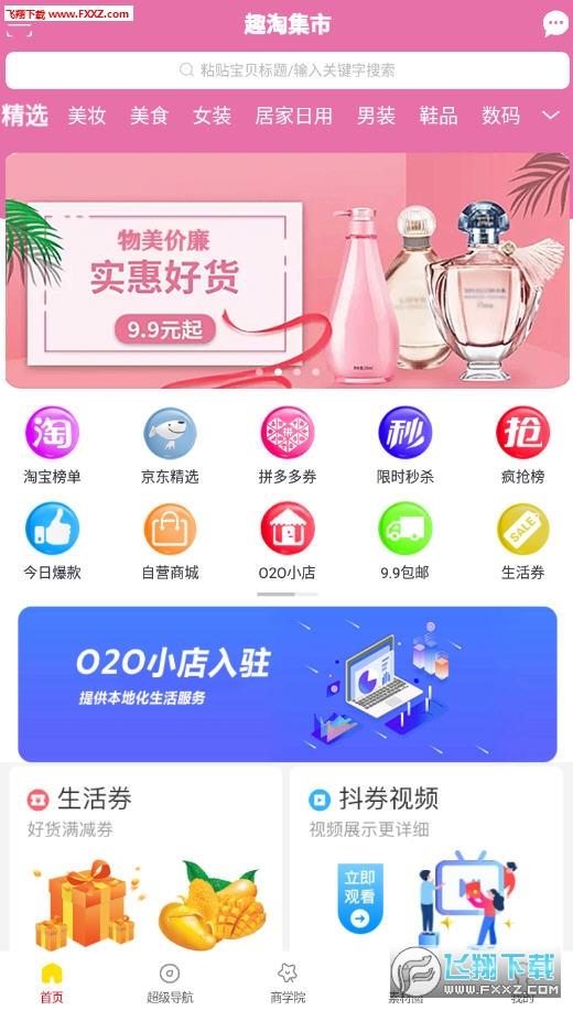 趣淘集市app