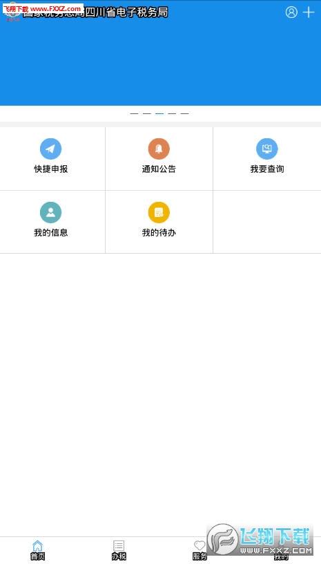 四川税务app官方版
