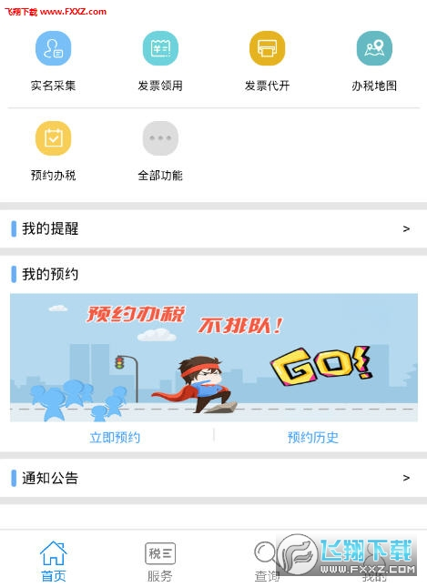 12366纳税服务平台app官网版