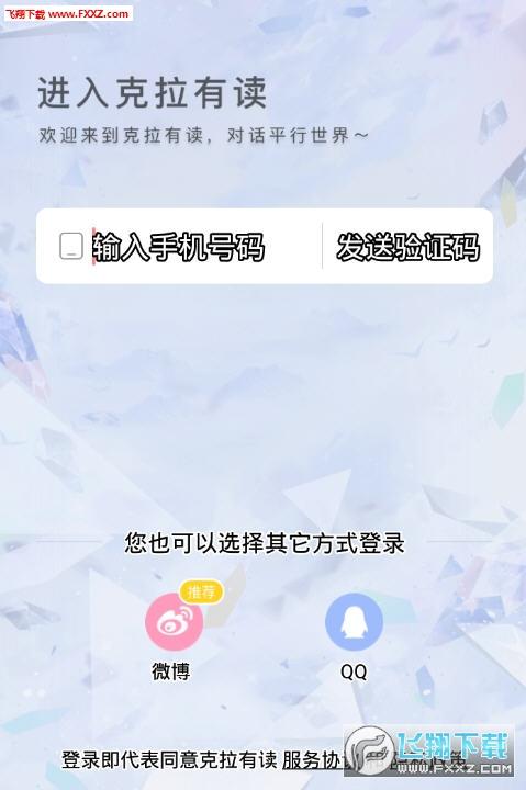 克拉有读app官方版