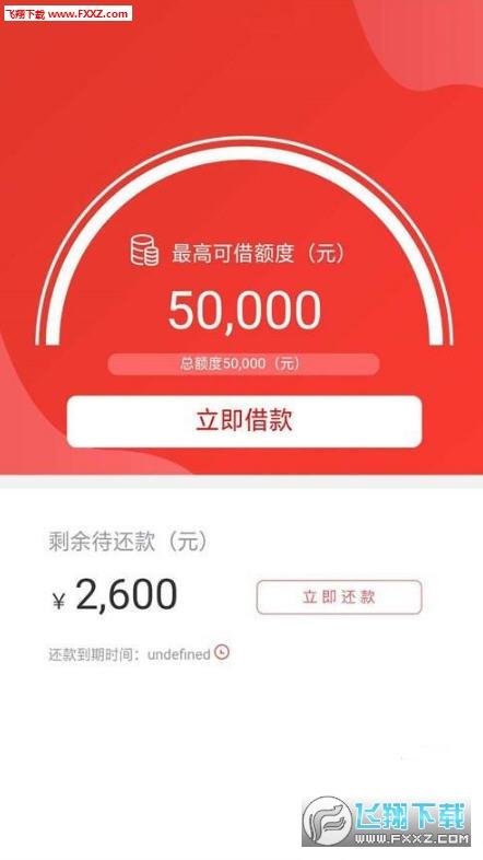信用租借贷app