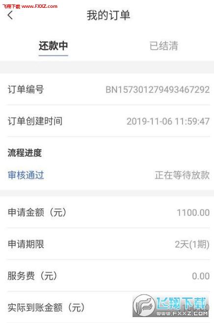 钱庄好借app官方版