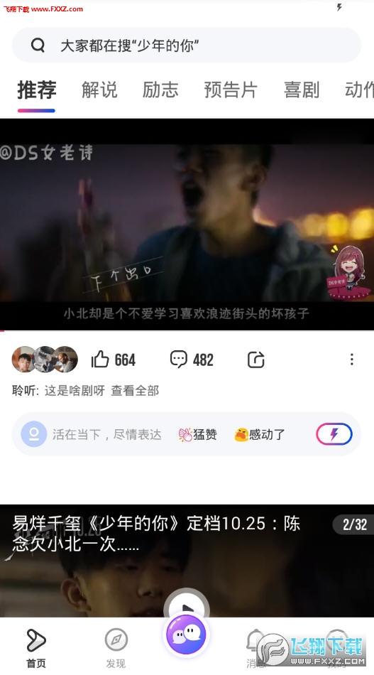 蛋挞视频app安卓版