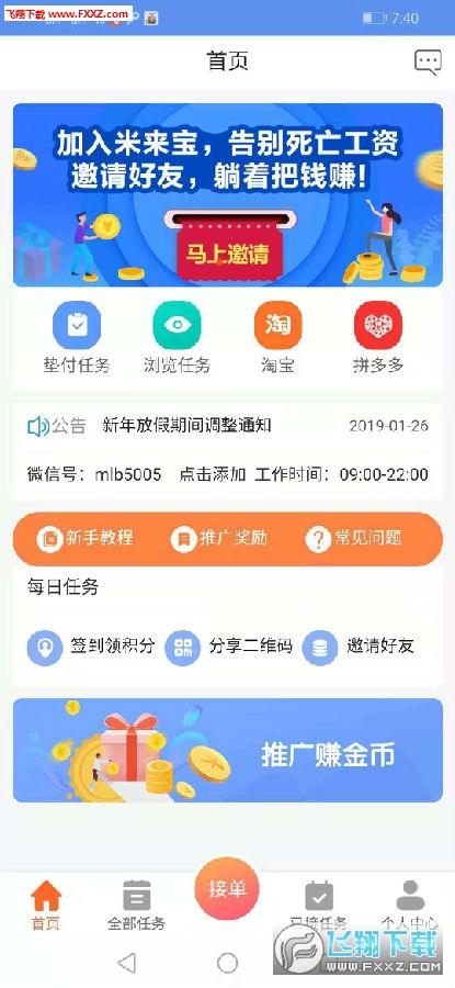 米来宝赚钱app最新版