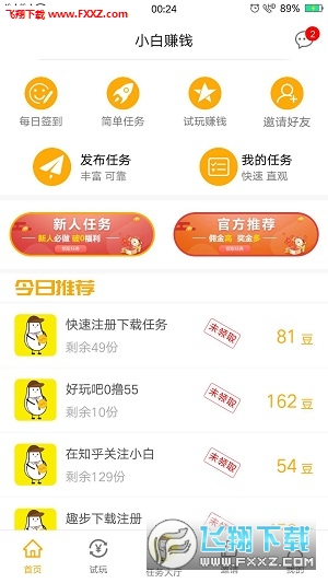 小白赚钱宝典app最新版