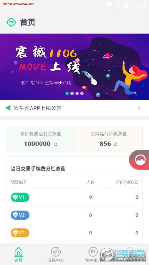MOVE牧牛链app官方版