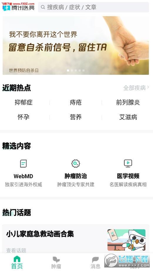 腾讯医典app最新版