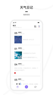 天气之子app安卓版