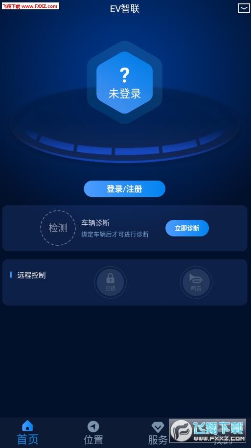 EV智联app