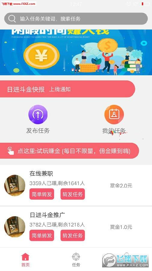 日进斗金赚钱app安卓版