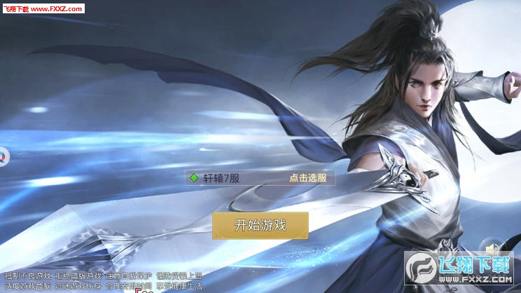 九州仙剑诀手游