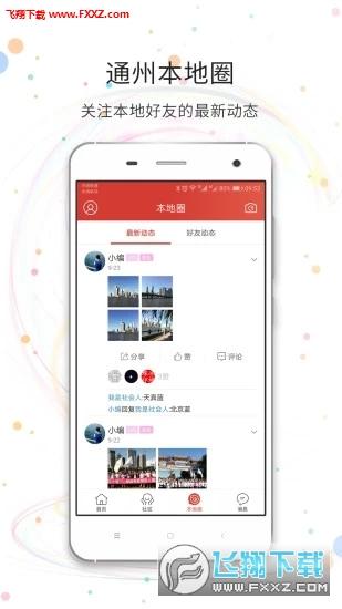 八通网app